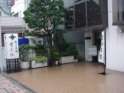0223kiyokuni3.jpg