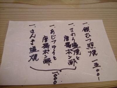 0913ichimura1.jpg